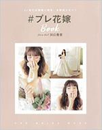 [ JJ 12月号 別冊「#プレ花嫁 BOOK」](10/23発売)