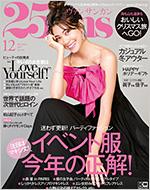 [ 25ans 12月号 ](10/28発売)
