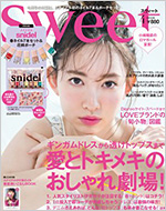 [ Sweet 4月号 ](3/12発売)