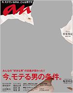 [ an・an No.2049 ](4/12発売)