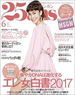 [ 25ans 6月号 ](4/28発売)