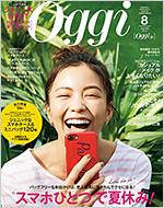 [ Oggi 8月号 ](6/28発売)