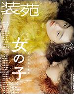 [ NYLON JAPAN(ナイロンジャパン) 11月号 ](9/28発売)