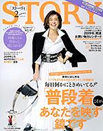 [ STORY 2月号 ](1/1発売)