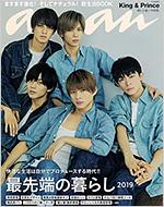 [ anan No.2143 ](3/20発売)