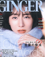 [ GINGER 1月号 ](11/23発売)