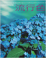 [ 流行色 SUMMER No.593 ]
