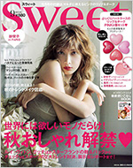 [ SWEET 10月号 ](8/9発売)