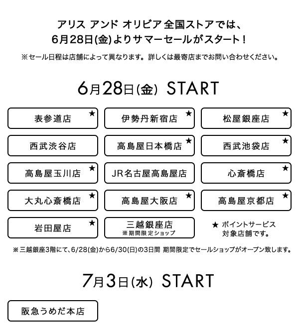 ao_news_190621_sale_tenpo_02.jpg