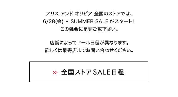ao_news_190627_sale_03.jpg
